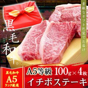 風呂敷 ギフト 肉 牛肉 A5ランク 和牛 プレミアム もも ステーキ 100g×4枚 A5等級 ステーキ肉 黒毛和牛 国産 内祝い お誕生日|meat-tamaya