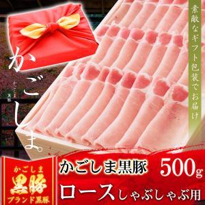 風呂敷 ギフト 父の日 豚肉  かごしま黒豚 ロース しゃぶしゃぶ肉 500g 国産 ブランド 六白...