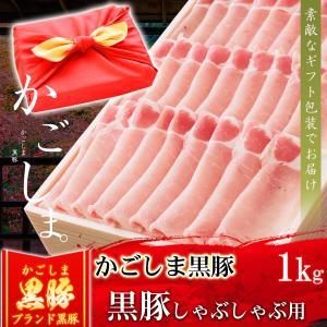 風呂敷 ギフト 父の日 豚肉  かごしま黒豚 ロース しゃぶしゃぶ肉 1kg 国産 ブランド 六白 ...