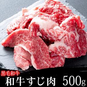 牛肉 肉 和牛 すじ 500g 国産 スジ すじ肉 スジ肉 すじ肉 牛すじ 牛スジ meat-tamaya