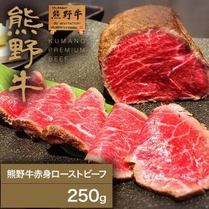熊野牛 赤身ローストビーフ 250g 父の日 お肉 高級 ギフト プレゼント 贈答 自宅用 まとめ買...