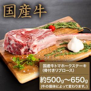 国産牛トマホークステーキ(骨付きリブロース)約500g〜650g(個体によって変わります)父の日 お...