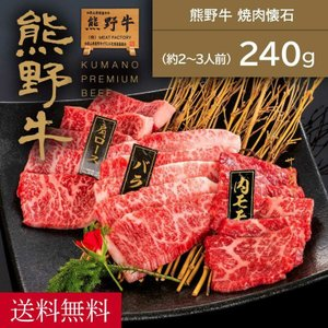 熊野牛 焼肉懐石 (約2〜3人前)父の日 お肉 高級 ギフト プレゼント 贈答 自宅用 まとめ買い