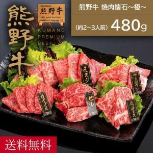 熊野牛 焼肉懐石~極~ 480g (ヒレ・サーロイン・三角バラ・肩ロース・ミスジ・カイノミ各80g)...