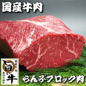 国産牛ランプ ブロック肉 1kg「厳選した旨い牛ランプ肉」ロ...