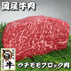 国産牛うちモモ ブロック肉 1kg「厳選した旨い牛内モモ肉」ローストビーフ ステーキ 焼き肉に最適|meatpiasanuki