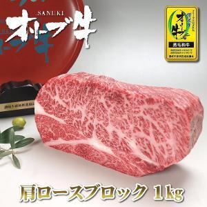 和牛 ブロック肉 オリーブ牛 肩ロース 1kg 香川の和牛「...