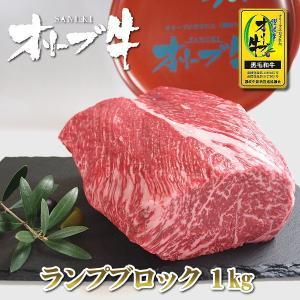 和牛 ブロック肉 オリーブ牛 ランプ 1kg 香川の和牛「讃...