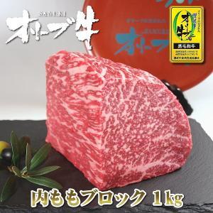 和牛 ブロック肉 オリーブ牛 内もも 1kg 香川の和牛「讃...