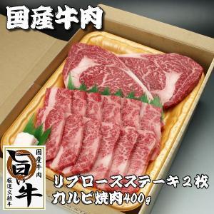国産 牛肉 牛リブロースステーキ2枚 牛カルビ焼肉400g ギフトセット 送料無料(沖縄・北海道は別途送料要)|meatpiasanuki