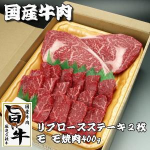国産 牛肉 牛リブロースステーキ2枚 牛モモ焼肉400g ギフトセット 送料無料(沖縄・北海道は別途送料要)|meatpiasanuki