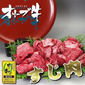 国産 牛肉 牛 和牛 すじ肉 スジ肉 すね肉 500g 冷凍 オリーブ牛 讃岐牛 A5等級 赤身  カレー シチュー 煮込み料理に最適|meatpiasanuki