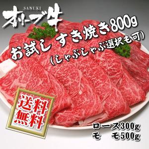 おためし黒毛和牛 讃岐牛・オリーブ牛すき焼き800gの商品ページへ