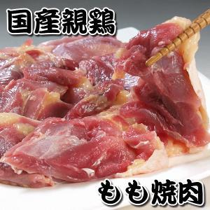 (国産親鶏肉) もも(かしわ)焼肉(焼き肉) 300g