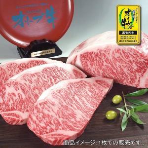 和牛 ステーキ肉 サーロインステーキ(1枚での販売となります。) プレゼント ギフト 贈り物などにも...