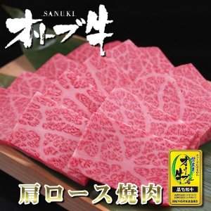 和牛 焼き肉  焼肉 肩ロース 200g(BBQ バーべキュー)香川 オリーブ牛(讃岐牛) 国産 和牛肉 A5等級 肩ロース クラシタ meatpiasanuki