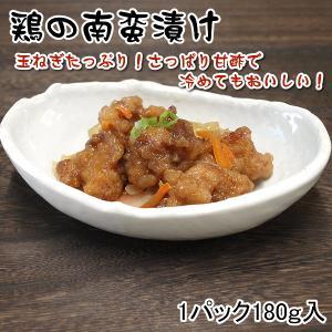 鶏の南蛮酢漬け 180g 1〜2人前 総菜 おかず レンジで簡単調理 冷凍|meatpiasanuki