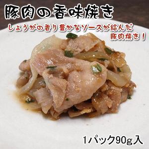 豚肉の香味焼 90g 1〜2人前 惣菜 おかず レンジで簡単調理 冷凍 弁当 便利|meatpiasanuki