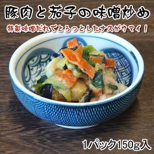 豚肉となすの味噌炒め 150g 1〜2人前 おかず 惣菜 弁当 冷凍 便利 レンジで簡単調理|meatpiasanuki