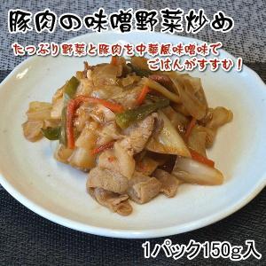 豚肉の味噌野菜炒め 150g 1〜2人前 おかず 惣菜 弁当 冷凍 簡単 便利 レンジで簡単調理|meatpiasanuki