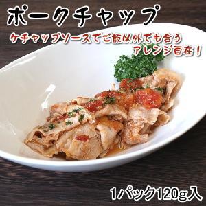 ポークチャップ 120g 1〜2人前 おかず 惣菜 肉惣菜 弁当 冷凍 レンジ|meatpiasanuki