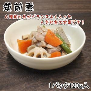 筑前煮 120g 1〜2人前 和惣菜 煮物 冷凍食品 レンジ お弁当 おかず 具沢山|meatpiasanuki