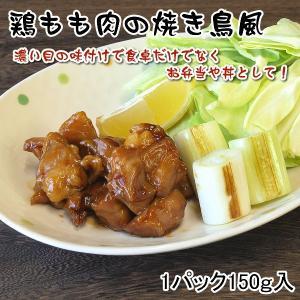 鶏もも肉の焼き鳥風 150g 1〜2人前 おかず 惣菜 弁当 丼 冷凍 簡単 便利 レンジで簡単調理 単品|meatpiasanuki
