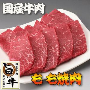 国産牛肉もも・モモ 焼き肉 焼肉 BBQ バーベキュー用 200g 厳選した旨い牛モモ肉|meatpiasanuki