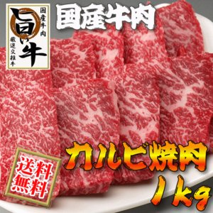 国産牛肉カルビ 焼き肉 焼肉 BBQ バーベキュー用 1kg 送料無料 厳選した旨い牛カルビ肉 お祝いギフト(沖縄・北海道は別途送料要)|meatpiasanuki