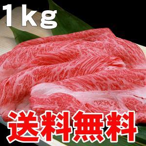 国産牛肩ロース(すき焼き すきやき しゃぶしゃぶ)用スライス肉1kg入りを送料無料でお届けします。(沖縄・北海道は別途送料要)|meatpiasanuki