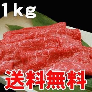 国産 牛モモ(すき焼き すきやき しゃぶしゃぶ)用スライス肉 1kg入りを送料無料でお届けします。(沖縄・北海道は別途送料要)|meatpiasanuki