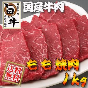 国産牛肉モモ 焼き肉 焼肉 BBQ バーベキュー用 1kg 送料無料 厳選した旨い牛モモ肉 お祝いギフト(沖縄・北海道は別途送料要)|meatpiasanuki