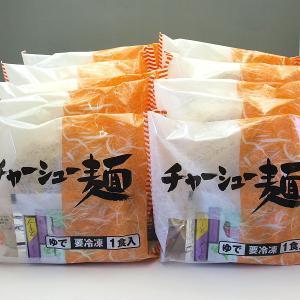 冷凍ラーメン(チャーシュー麺)10 食セット...