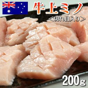 【アメリカ産/オーストラリア産】牛上ミノ焼肉 200g (解凍品)