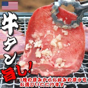 牛タン焼肉200g BBQ バーベキュー (アメリカ産・冷凍品)|meatpiasanuki