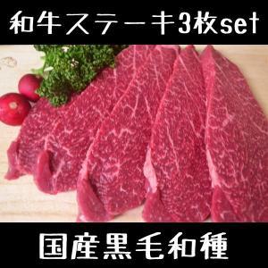 牛肉 和牛ステーキ3枚セット 一枚一枚 真空パック お買い得品 国産黒毛和種 ステーキ 焼肉|meatshopitou298