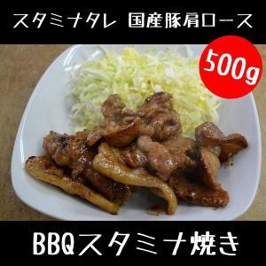 バーベキュー お肉屋さんの 国産豚肩ロース スタミナ焼き 500g