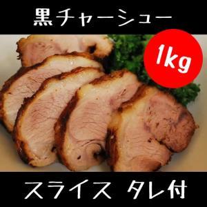 黒 チャーシュー(焼豚)1kg スライス(自家製タレ付き)