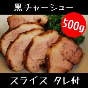 黒 チャーシュー(焼豚)500g スライス(自家製タレ付き)