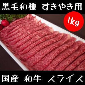 牛肉 和牛 すきやき 肉 1kg スライス セット 黒毛和牛 すき焼 国産 黒毛和種 鍋|meatshopitou298