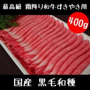 牛肉 最高級 霜降り 和牛 すきやき 用 400g スライス セット(牛脂つき)|meatshopitou298