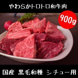 牛肉 和牛肉 シチュー用 900g セット カット済み|meatshopitou298