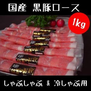 豚肉 黒豚 ロース しゃぶしゃぶ 冷しゃぶ用 1kg セット