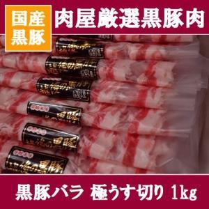 豚肉 黒豚バラ しゃぶしゃぶ用&冷しゃぶ用 1kg セット|meatshopitou298