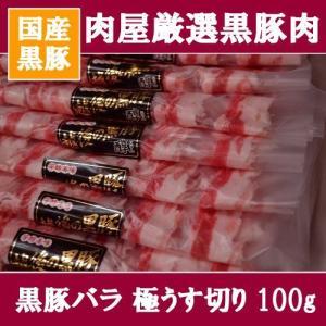 豚肉 黒豚バラ しゃぶしゃぶ用&冷しゃぶ用 100g セット|meatshopitou298