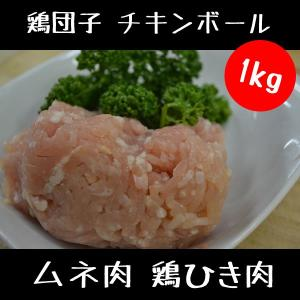 鶏肉 鳥肉 ムネ肉 鶏ひき肉 1kg|meatshopitou298