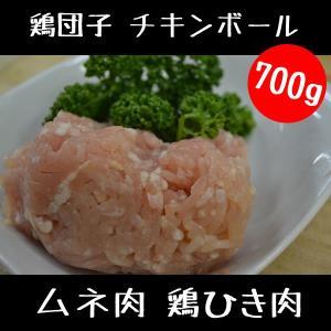 鶏肉 鳥肉 ムネ肉 鶏ひき肉 700g|meatshopitou298
