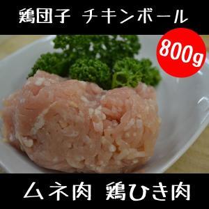鶏肉 鳥肉 ムネ肉 鶏ひき肉 800g|meatshopitou298