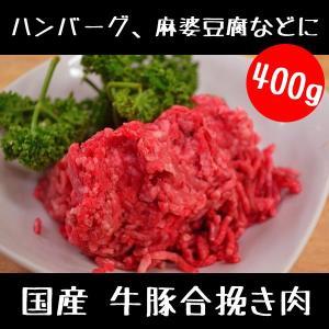 牛 豚 合挽き肉 400g|meatshopitou298