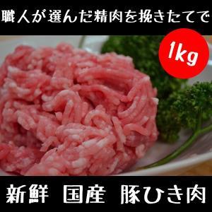 豚肉 国産 豚ひき肉 1kg 新鮮生パック|meatshopitou298